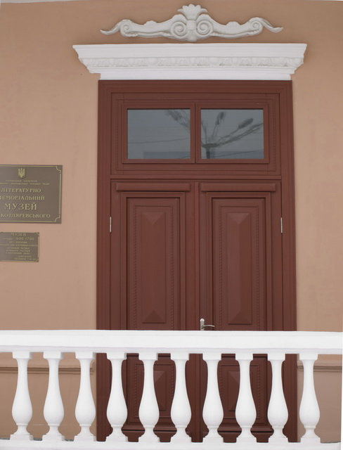 двери в мемориальный музей Котляревского